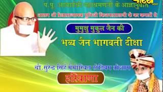 Acharya Sri Mahashraman ji Maharaj |Jain Bhagwati Diksha Part-1 |(Tosham)Haryana|Live(25/4/18)