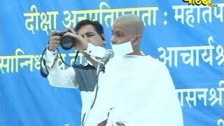 Acharya Sri Mahashraman ji Maharaj |Jain Bhagwati Diksha Part-2 |(Tosham)Haryana|Live(25/4/18)