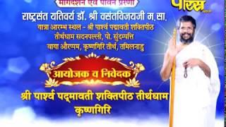 Vishesh | Sri Vasantvijay Ji Maharaj | Rath Yatra Ep-16|Krishnagiri(Tamilnadu)
