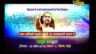 Muni Sri Tarun Sagar Ji Maharaj | Rohini(Delhi)| Live:-29/4/18