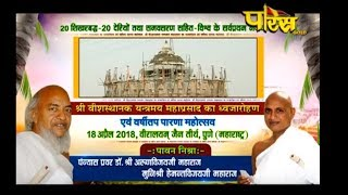 Vishesh| PP Arunvijay Ji Maharaj | Shree Veeralayam Tirth | Pune