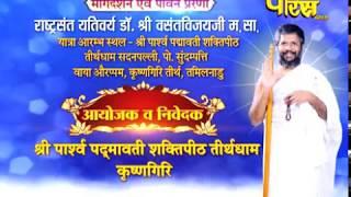 Vishesh | Sri Vasantvijay Ji Maharaj | Rath Yatra Ep-21|Krishnagiri(Tamilnadu)
