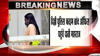 Daty Maharaj reaches Crime Branch's office