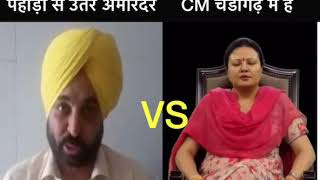 Bhagwant mann vs nimisha mehta || live || CM should return from hills says mann