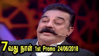 Vijay Tv Bigg Boss Tamil 2 5th day 1st Promo 22/06/2018