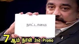 BiggBoss Tamil 2 24th Aug 2018 Promo 1|BiggBoss New Entry