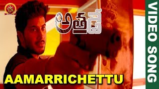 Athadey Movie Full Video Songs - Aamarrichettu Full Video Song - Dulquer Salmaan | Neha Sharma