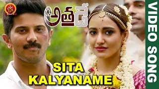 Athadey Movie Full Video Songs - Sita Kalyaname Full Video Song - Dulquer Salmaan | Neha Sharma