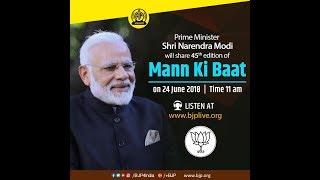 PM Modi's Mann Ki Baat: 24 June 2018