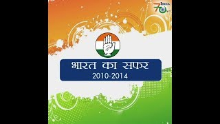 India at 70: India's Key Achievements during 60 Years of Congress Rule | 2010-2014 | Hindi