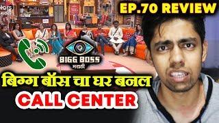 Bigg Boss House Becomes CALL CENTER | Weekend Cha Daav | Bigg Boss Marathi Ep.70 Review