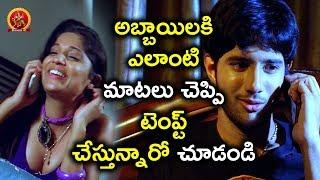 అబ్బాయిలకి ఎలాంటి మాటలు చెప్పి టెంప్ట్ చేస్తున్నారో చూడండి - Latest Telugu Movie Scenes