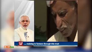 PM appreciates youngsters of Bengaluru for their efforts towards welfare of Farmers