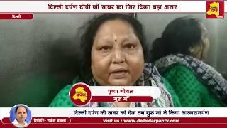 North East Delhi : Con-woman posed as God-woman || ठग गुरु माँ का सरेंडर