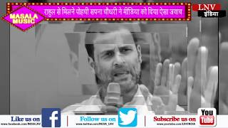 राहुल से मिलने पोहची सपना चौधरी ने मीडिया को दिया ऐसा जवाब