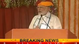 मोदी ने राजगढ़ को दी बांध की सौगात, कहा भ्रम फैलाने वाले जमीन से कटे