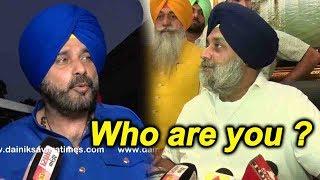 Navjot sidhu पूछे Sukhbir Badal से और Sukhbir पूछे Sidhu से who are you ?