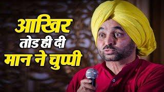 Sandoa मारपीट मामले में क्या बोले Bhagwant Mann
