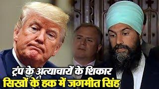 NDP नेता Jagmeet Singh लेंगे Trump के सताए सिखों की सार