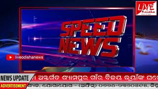 Speed News : 23 June 2018 | SPEED NEWS LIVE ODISHA
