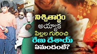 Renu Desai is Engaged again | Pawan Kalyan Ex Wife Renu desi about Childrens Akira Nandan and Aadhya