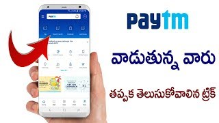How to send money from paytm to bank account without charges 2018 in Telugu