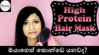 High Protein Hair Mask/ ඔයාගෙත් කොන්ඩෙ යනවද?