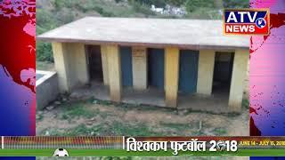 3 वर्ष बीतने के बाद भी स्थानीय जनता को नही मिल पा रहा लाभ#ATV NEWS CHANNEL (24x7 हिंदी न्यूज़ चैनल)