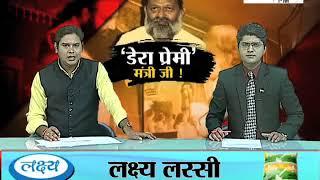 behas hamari faisla aapka, janta tv (21.09.17) Part-1