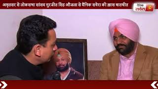 Exclusive Interview with Amritsar MP Gurjeet Singh Aujla