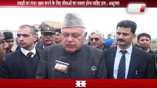 Former Jammu and Kashmir Chief Minister Farooq Abdullah arrives in Ludhiana