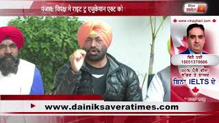Punjab Opposition raises questions about RTE Act