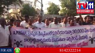 THERMAL POWER STATION WORKERS PROTEST DHARNA AT IBRAHIMPATNAM | Tv11 News | 28-02-2018