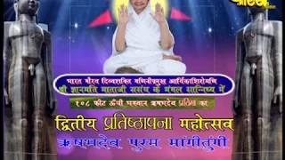 Aryika Shri Gyanmati Mataji | Live Date(3-3-2018)