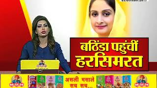 Punjab bulletin, Janta TV (03.10.17)