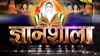 Gyanshala | R.L Banada |Samaysar E-11