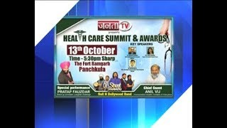 JANTA TV PRESENTS HEALTH CARE SUMMIT & AWARDS