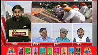 Injustice with Bhagat Singh, special conversation on Bhagat singh case, janta tv