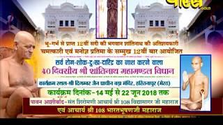 Vishesh | Shanti Nath Maha Mandal Vidhan Part-17 | Hastinapur (Meerut)| Date:-31/5/2018