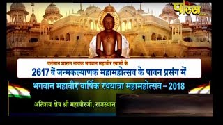 Janm Kalyanak Mahotsav Part-1 | Shri Mahavirji | Rajasthan | Date:-1/4/2018