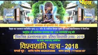 Vishesh | Sri Vasantvijay Ji Maharaj | Rath Yatra Ep-58|Krishnagiri(Tamilnadu)
