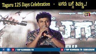 Shivarajkumar speaks on Tagaru 125 days celebrations   Puneethrajkumar   Tagaru