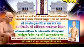 Vishesh | Shanti Nath Maha Mandal Vidhan Part-23| Hastinapur (Meerut)| Date:-6/6/2018