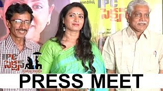 IPC Section Bharya Bandhu Movie Press Meet - Aamani - Bhavani HD Movies