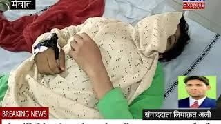 मेवात !! देवर ने भाभी की अस्मत लूटने की फ़िराक मे था ,भाभी को दिया जहर अस्पताल में भर्ती वीडियो देखें