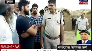 मेवात !! शिकारपुर गांव में दोस्तों - दोस्त को गोली मार कर की हत्या ,, मामला दर्ज ,वीडियो देखें ।