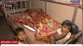 मेवात !! 188 गांव  , चार लाख की आबादी ,चार कमरों में चलता है अस्पातल , एक मेडिकल अफसर के कंधों पर