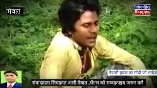 मेवाती धुन में पीएम नरेंद्र मोदी को मेवाती युवक दुःखडा ,वीडियो जरूर सुने ,,,