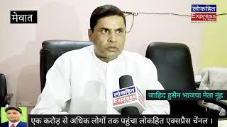 मेवात !! भाजपा नेता जाहिद ने दी बधाई ,,,एक करोड़ 15 लाख से अधिक लोगों तक पहुंचा लियाक़त अली का चेंनल