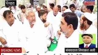 मेवात !! कांग्रेस पार्टी के नेता  भीड़ जुटाओ और टिकट का दावा मजबूत करो।